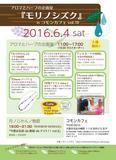 morishizu0604-1.jpg